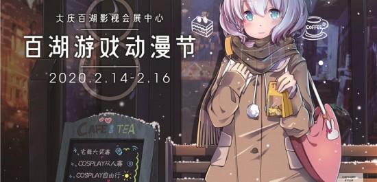 【二(er)宣】第八屆大慶百湖游戲動漫節等(deng)你來(lai)玩!