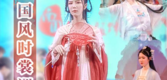 妆萌联合抖音官方发起国风时裳洲汉服走秀 等你来挑战!