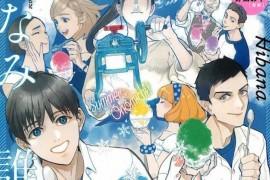 日本漫画杂志的危机,《HiBaNa》宣布将停刊