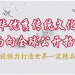 中华传统文化复兴的新篇章:华文盛视200组动画剧本和制作全球揽英才