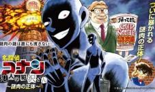 《名侦探柯南》黑衣人与日清联动漫画公开