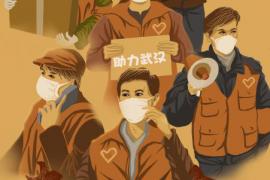 武汉市战疫主题作品征集,动漫公司在行动