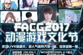 WCS世界Cosplay峰会中国总决赛空降福州!让我们嗨翻一夏!