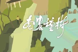 超17万关注 佛系养生游戏《老农种树》手游版上架