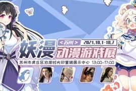2021苏州站妖漫动漫游戏展
