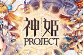 神姬project 神姬NTR都是什么更?为什么这两天那么火
