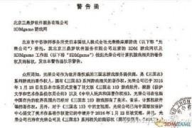 3DM破解《三国志13》遭警告:宣布彻底放弃盗版
