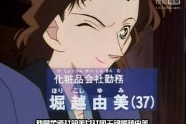 """迄今为止毛利小五郎""""碰巧""""赶上了几个同学死亡?"""