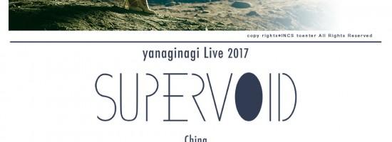 yanaginagi Live 2017—Supervoid China