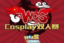 【五一漫展】WCS世界cosplay峰会·广东赛区 参赛指南