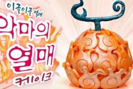 超还原 韩国博主自制恶魔果实蛋糕被热赞