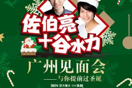 谷水力×佐伯亮——为你献上温暖甜蜜的圣诞夜!