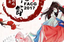 关于FACG5动漫游戏文化节改期通知