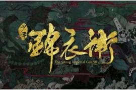 《少年锦衣卫》第二季明日回归!鬼街剧情再掀高潮!