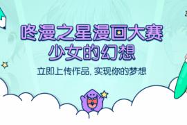 十大S级画师大佬联名应援咚漫漫画大赛!
