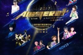 最燃动漫音乐盛宴 ANIMERCI 2017 ALL STAR(上海)动漫音乐节11月降临魔都!