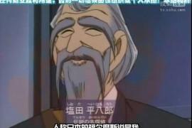 《名侦探柯南》有关毛利小五郎的六个冷知识