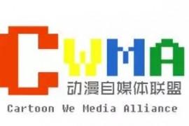 """是资源整合还是抱团取暖—""""动漫自媒体联盟""""9月15日在京成立"""
