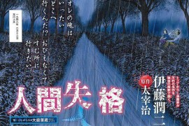 伊藤润二创作《人间失格》漫画