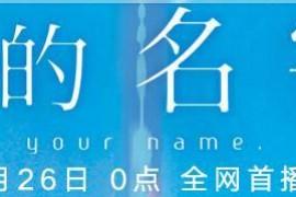 B站上线《你的名字》高清正版,你还会再去看吗?