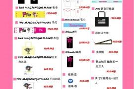2017Pile北京演唱会场贩信息公布!