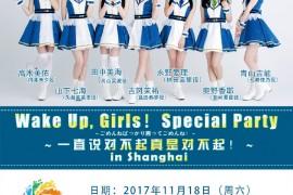 二次元美妆第一品牌花印牵手日本知名声优组合Wake Up,Girls!,上海演唱会 即将盛大开启!