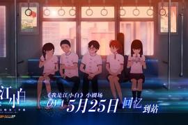 中国第一部动漫青春偶像剧《我是江小白》剧场版强势回归
