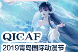 QICAF青岛国际动漫节11.29-12.1