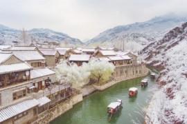 國風(feng)踏雪尋冬(dong)韻,古北水鎮迎客來