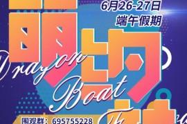 新风漫游城 第一届MYC萌约节来啦 超低价门票开售