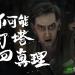 《灵笼》终章终极预告及海报释出,5月1日即将催泪上线!