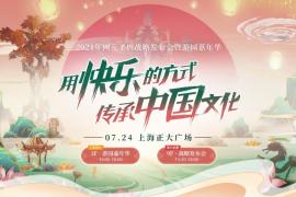 2021网元圣唐嘉年华开启倒计时 等你一起嗨!