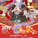 2019山东烟台碧海祭BSS7.5终宣来了——逛展最全攻略,场地&时间表全解禁
