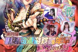 第四届碧海动漫嘉年华BSCO4终宣来了!逛展全攻略!五一嗨翻天!