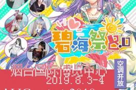 2019山东烟台碧海祭BSS8.0终宣来袭,最全逛展攻略送上!