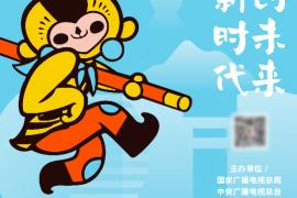 第十七届中国国际动漫节定于 9月29日至10月4日在杭州举行