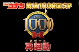 《柯南》1000集重制动画案件确定了,是早期经典的动画案件