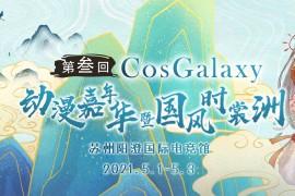 苏州第三届CG国风动漫节来了 五一齐聚阳澄电竞馆!