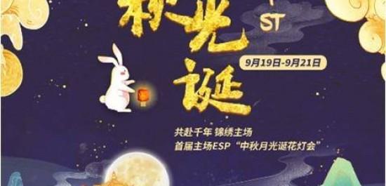 """共赴千年 锦绣主场——首届主场ESP""""中秋月光诞花灯会"""""""