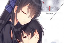 国产原创文字冒险游戏《幻觉·hallucination》今日正式steam发售!