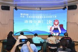 第四届中国—东盟新型智慧城市协同创新大赛动漫分赛决赛在邕圆满落幕