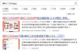 缘叶二次元动漫网站从未发布过APP,请勿下载以免上当受骗