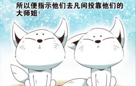 漫画安利:双子狐妖少年的软萌友情!