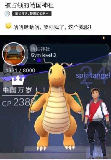 """日服刚开 中国人带着快龙""""占领""""靖国神社"""