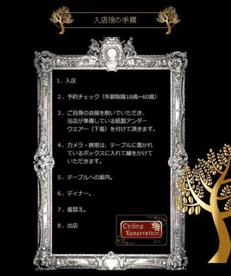"""日本开设""""裸体餐厅"""",或将成为老司机的指定餐厅"""