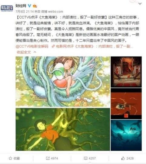 CCTV微博痛批《大鱼海棠》网友表示不解