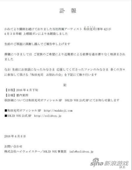 《数码宝贝》主题曲演唱者和田光司因病去世