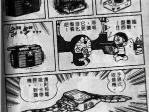 《哆啦A梦》里那些在我们生活实现的道具 日漫杂谈 第20张