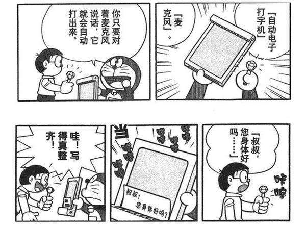 《哆啦A梦》里那些在我们生活实现的道具 日漫杂谈 第18张