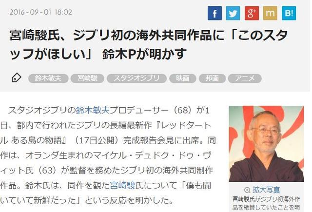 宫崎骏都想出山!吉卜力推首部海外合作作品